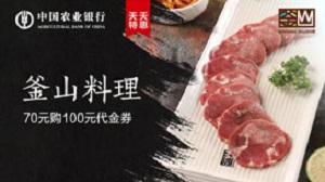 农业银行信用卡釜山料理70元购100元代金券