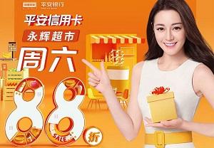 平安银行信用卡永辉超市88折