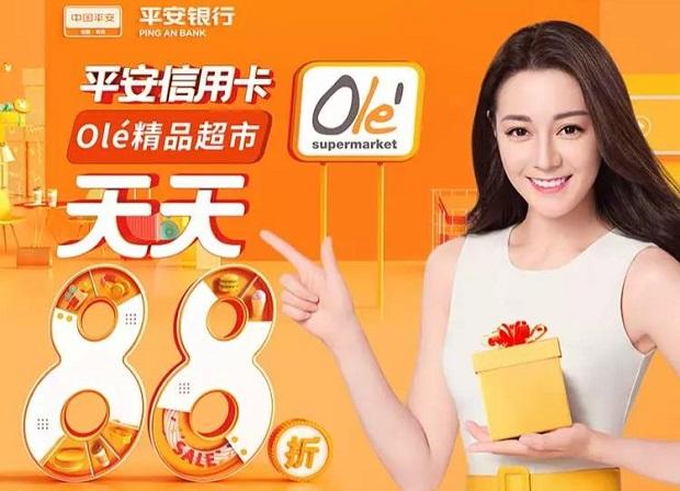 平安银行信用卡Ole精品超市88折