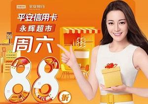 平安银行信用卡永辉超市周六88折