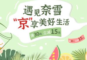 刷北京银行信用卡享美好生活,奈雪满30立减15元