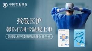 农业银行馨医信用卡超跃版达标享携程超级会员年卡