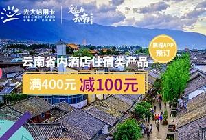 光大银行信用卡2020年魅力云南之携程酒店满减