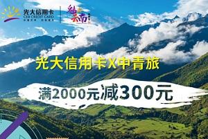 光大银行信用卡2020年魅力云南之中青旅满减活动