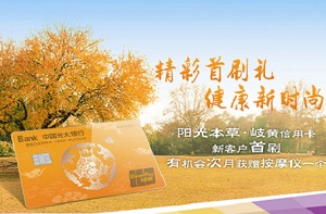2020年光大阳光本草岐黄信用卡首刷礼活动