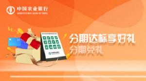 农业银行信用卡分期达标享好礼分期兑礼(第一期)