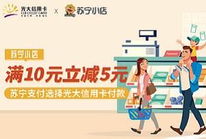 光大银行信用卡苏宁小店满10减5