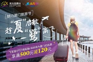 光大信用卡2020年魅力厦门旅游节之飞常准活动