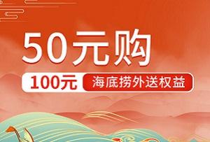 光大银行信用卡50元购100元海底捞外送权益