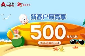 广发银行信用卡 新客户最高享500元大礼包