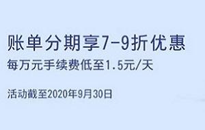 上海银行信用卡账单分期享7-9折手续费低至1.5元