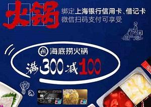 上海银行信用卡美团支付积分抵现单笔最高抵20元