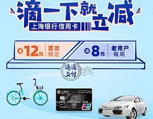 上海银行信用卡滴滴支付首绑减12元优惠