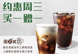 上海银行信用卡星巴克每周三买一赠一每月享2次