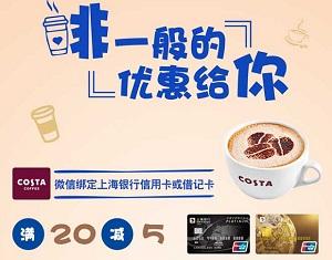 上海银行信用卡Costa Coffee满20减5元