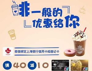 上海银行信用卡Tims Coffee满40减10元
