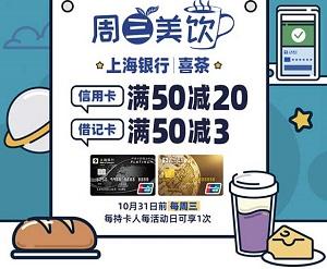 上海银行信用卡喜茶每周三满50减20元