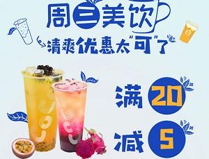 上海银行信用卡CoCo都可每周三满20减5