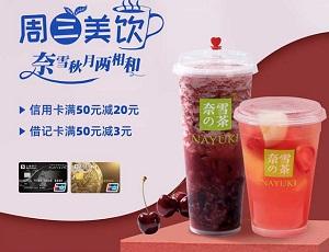 上海银行信用卡奈雪的茶每周三信用卡满50减20元