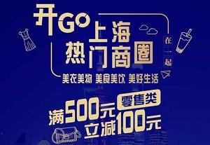 上海银行信用卡上海新世界城零售满500减100