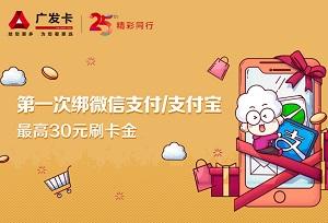 广发银行信用卡微信支付宝首绑礼消费最高奖30元