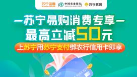 农业银行信用卡苏宁易购消费享立减(2021年1-2月)