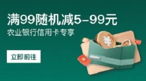 农业银行信用卡京东商城消费满额享立减(2021年1-2月)