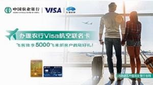办理农行航空联名卡,飞客独享5000飞米新客户首刷好礼