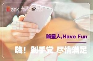 光大银行信用卡京东支付首绑卡减10元