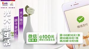 光大银行信用卡微信100元立减金第三期活动
