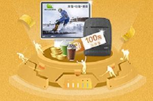 民生银行信用卡全民节节高 迎冬季盛会享万元滑雪套餐
