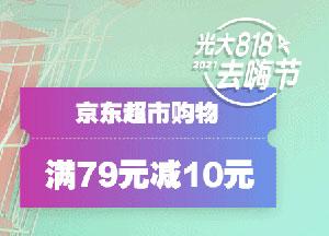 光大银行信用卡京东超市满79元减10元