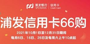 浦发银行信用卡66购