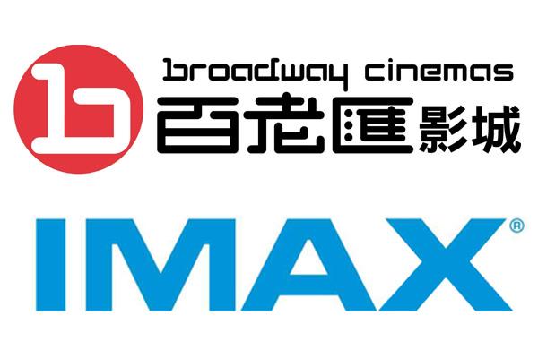 宁波印象城休闲娱乐之百老汇剧院; 电影院标志图片分享;