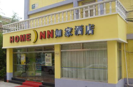 刷北京银行信用卡,享如家快捷酒店8折优惠