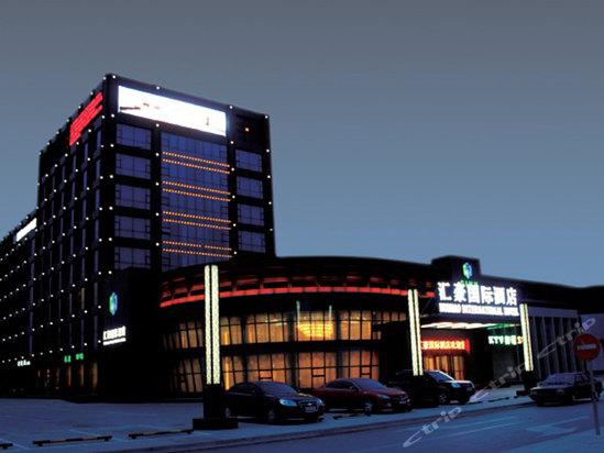刷邮政银行信用卡,享汇豪国际酒店9.5折优惠