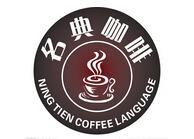 刷宁波银行信用卡,享名典咖啡9折优惠