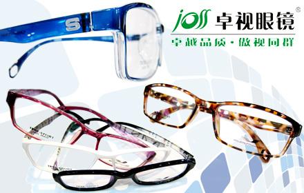 刷广州银行信用卡,享卓视眼镜7折优惠