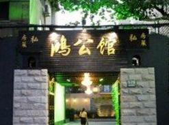 刷上海银行信用卡,享鸿公馆9折优惠