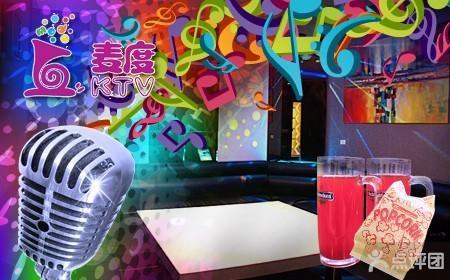 刷华夏银行信用卡,享麦度KTV 8.8折优惠