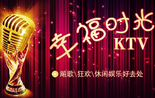 刷北京银行信用卡,享幸福时光KTV优惠
