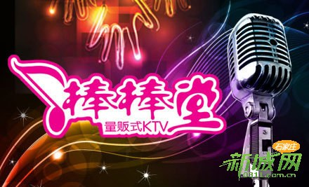 刷宁波银行信用卡,享棒棒堂量贩式KTV 9.5折优惠
