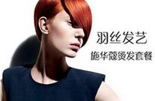 刷邮政银行信用卡,享爱尚丽羽丝美容美发8.5折优惠