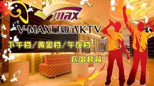 刷宁波银行信用卡,享V-Max量贩式KTV 9折优惠