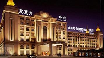 刷华夏银行信用卡,享北京大公馆8.8折优惠