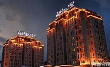 刷华夏银行信用卡,享格兰云天酒店9折优惠