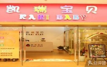 刷上海银行信用卡,享凯瑞宝贝早教中心8折优惠