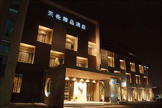 刷杭州银行信用卡,享天伦精品酒店8.8折优惠