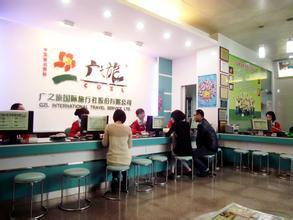 刷工商银行信用卡,享广之旅旅行社有限公司98折优惠