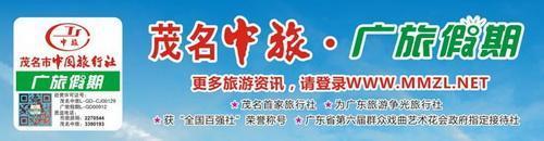 刷工商银行信用卡,享茂名市中国旅行社98折优惠